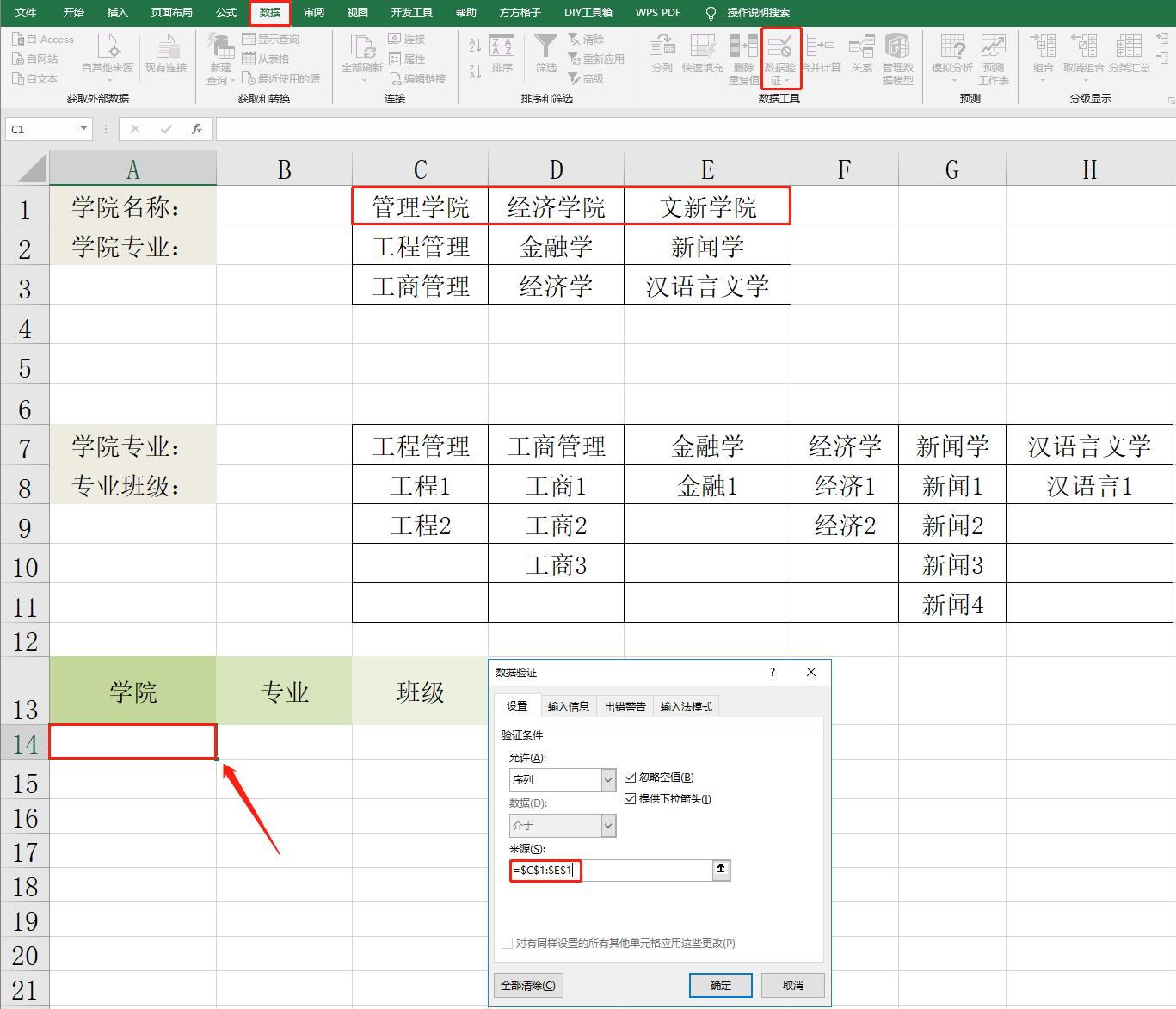 超实用EXCEL三级下拉菜单制作,层层递进快速选择,制作相当简单