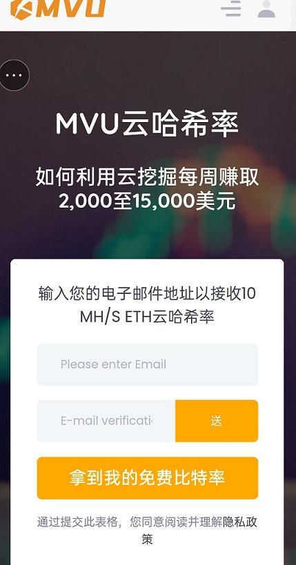 MVU云算力:0撸ETH,1币18000+,0.02起提无限制