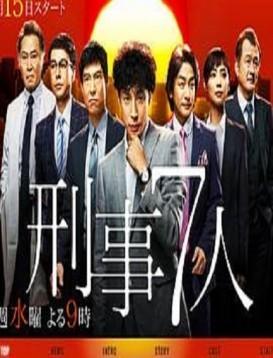 刑事7人 第一季海报