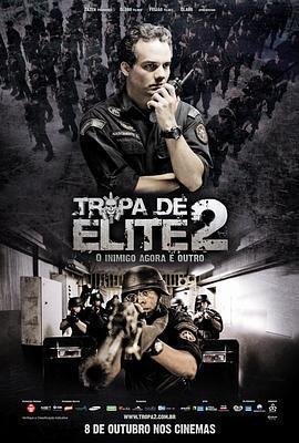 精英部队2:大敌当前 电影海报