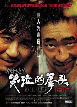 哭泣的拳头 电影海报