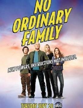 非凡家庭 第一季海报