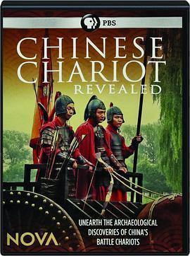 中国古战车揭秘海报