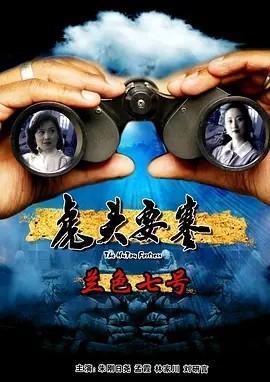 虎头要塞之蓝色七号海报
