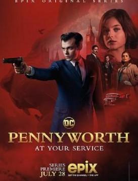 潘尼沃斯第一季海报