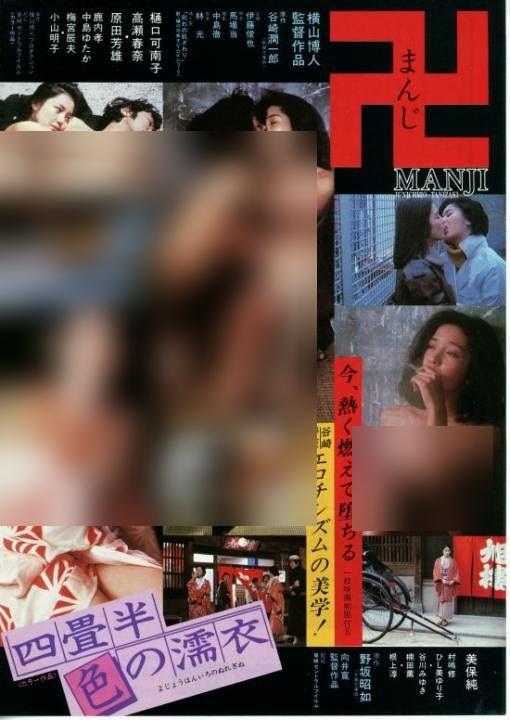 万字1983海报