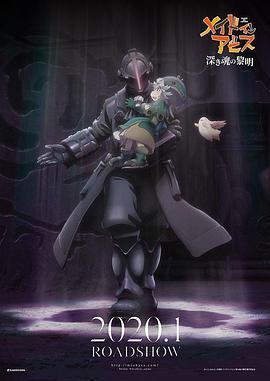 来自深渊:深魂的黎明海报