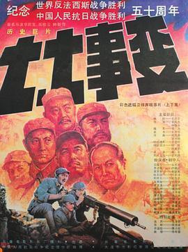 七七事变 电影海报