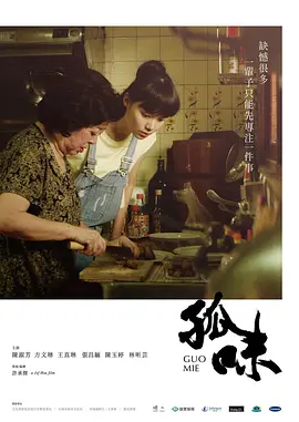 孤味2017海报