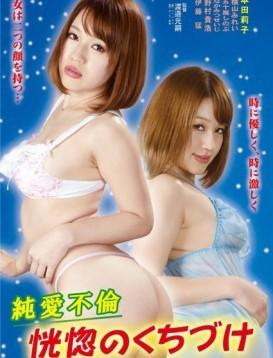 不伦纯爱(日本三级)海报