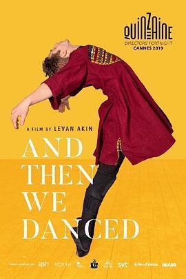 然后我们跳了舞海报