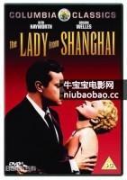 上海小姐/上海来的女士/欲海妖姬海报