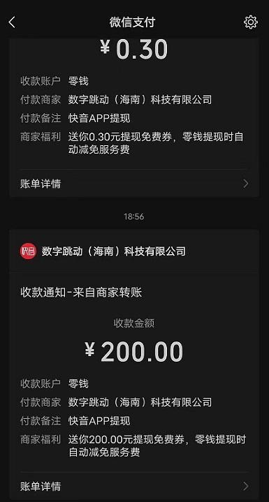 快音:注册送最高26元,邀请5人必得100元,提现秒到