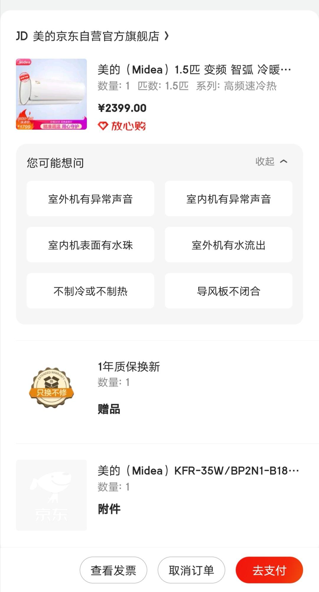 京东价格保护怎么申请(京东价格保护是什么意思)插图(2)