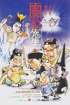灵幻先生 电影海报