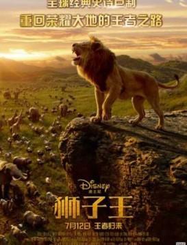 狮子王真人版海报