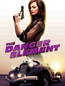 危险元素海报
