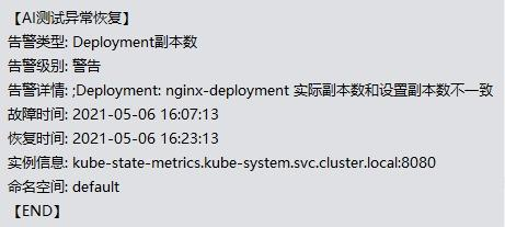 使用kube-state-metrics监控kubernetes并微信告警