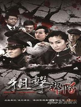 狙击部队海报
