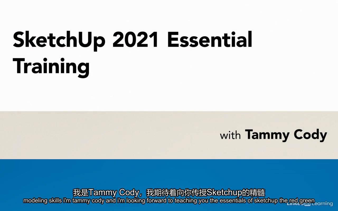 SketchUp全面基础入门教程 SketchUp 2021 Essential Training