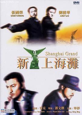新上海滩 电影海报