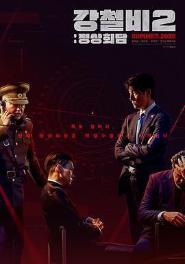 铁雨2:首脑峰会海报