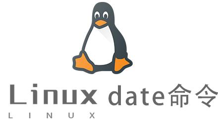 Linux常用命令date命令具体使用方法