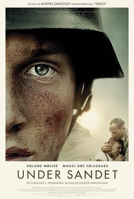 地雷区 电影海报