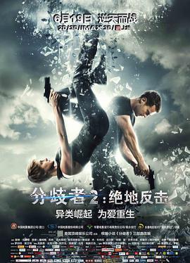 分歧者2:绝地反击 电影海报