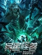 异星怪兽之荒野求生海报