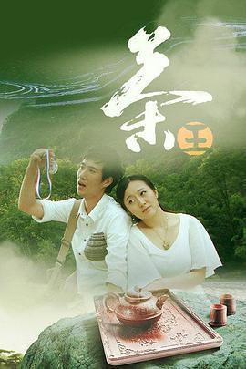 茶王海报剧照