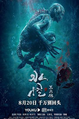 水怪2:黑木林海报