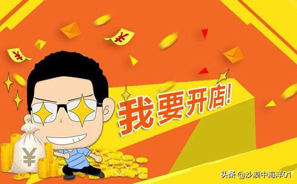 淘宝虚拟店铺怎么开(淘宝虚拟店铺怎么做)插图(1)