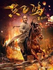 王者归来黄飞鸿 电影海报