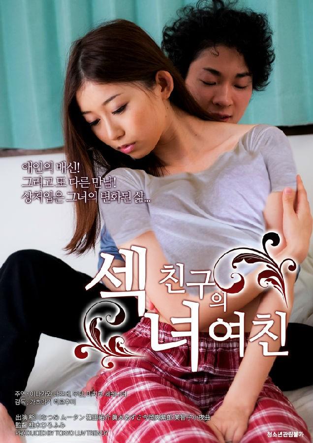 性感女:朋友的女朋友 电影海报
