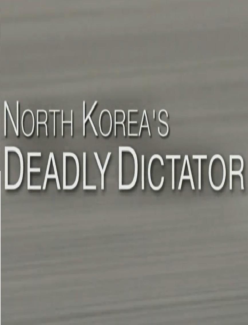 前线:朝鲜致命领袖海报