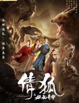 倩狐之妖乱青华海报