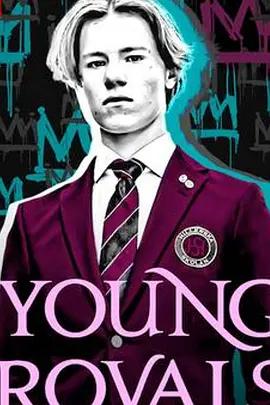 青春王室海报