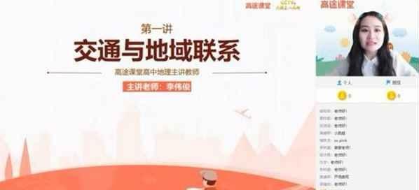 2021李俊伟高考地理寒春班网课百度网盘