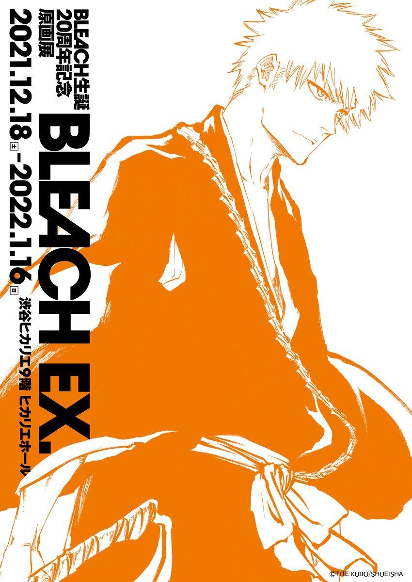 死神 原画展 BLEACH EX. 久保带人