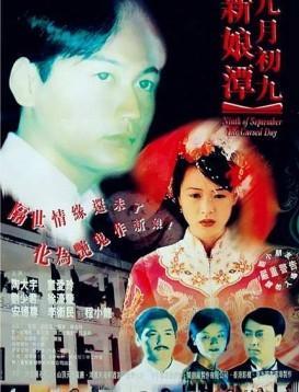九月初九新娘潭海报