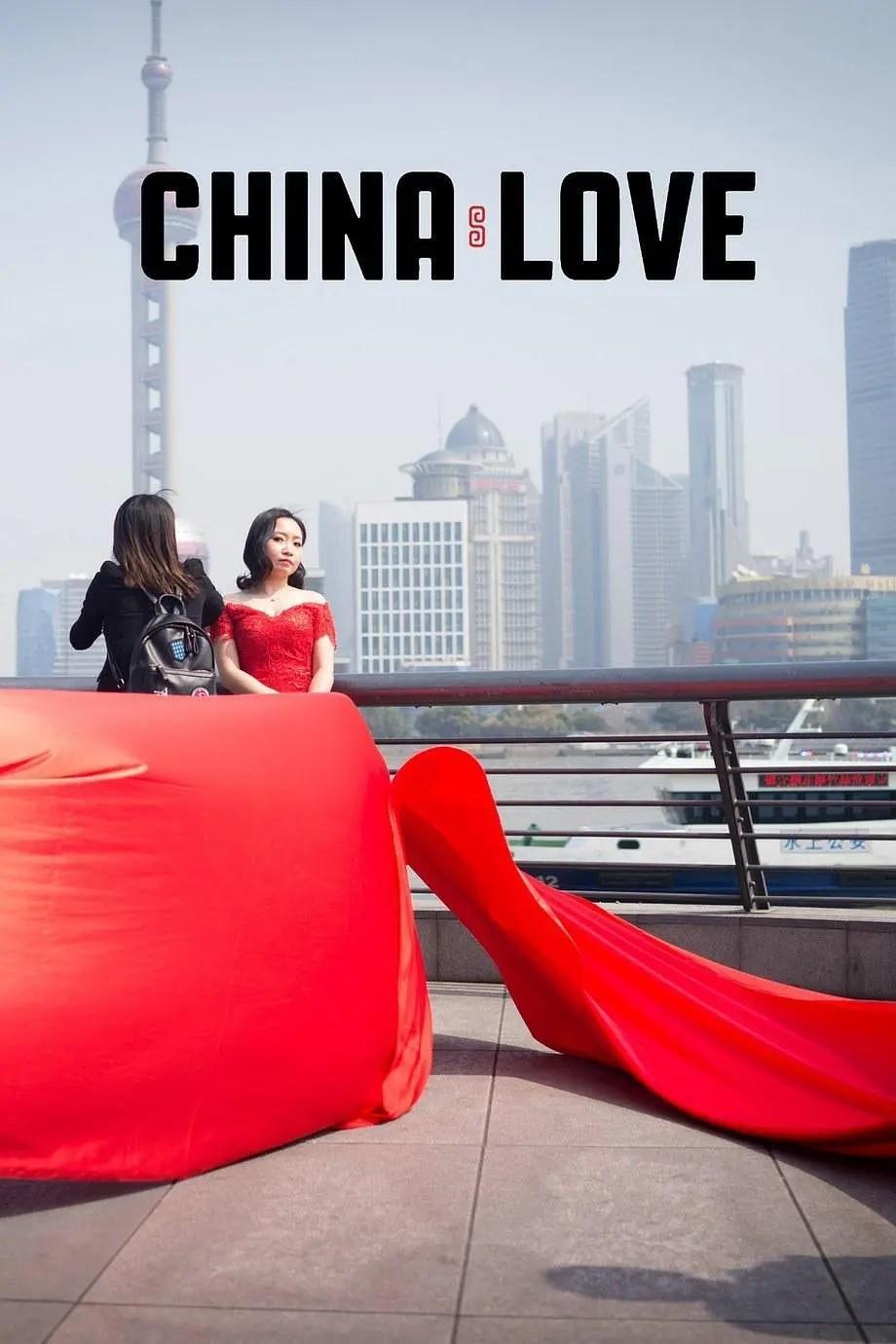 中国式爱情海报