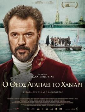 希腊海盗英雄/上帝深爱鱼子酱海报
