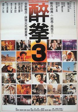 醉拳3 电影海报