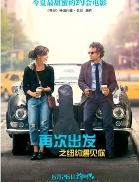 再次出发之纽约遇见你 Begin Again  电影海报