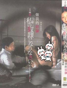 做我的奴隶/请做我的奴隶(日本)海报