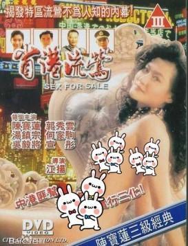 省港流莺(香港)海报