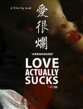爱很烂 香港R级海报