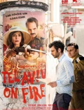 特拉维夫在燃烧海报