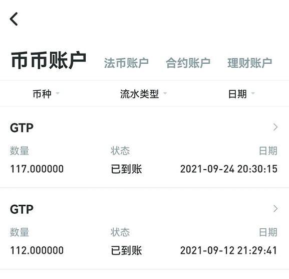 链万界:GTP已提币成功!1币0.5元,注册送200个贡献值BV